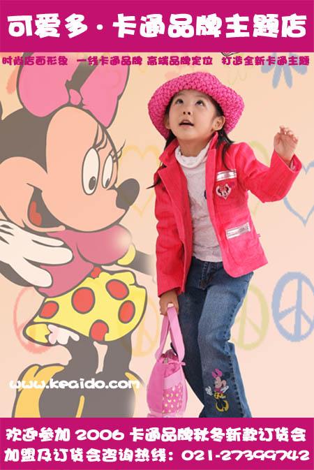 童装品牌:可爱多keaido